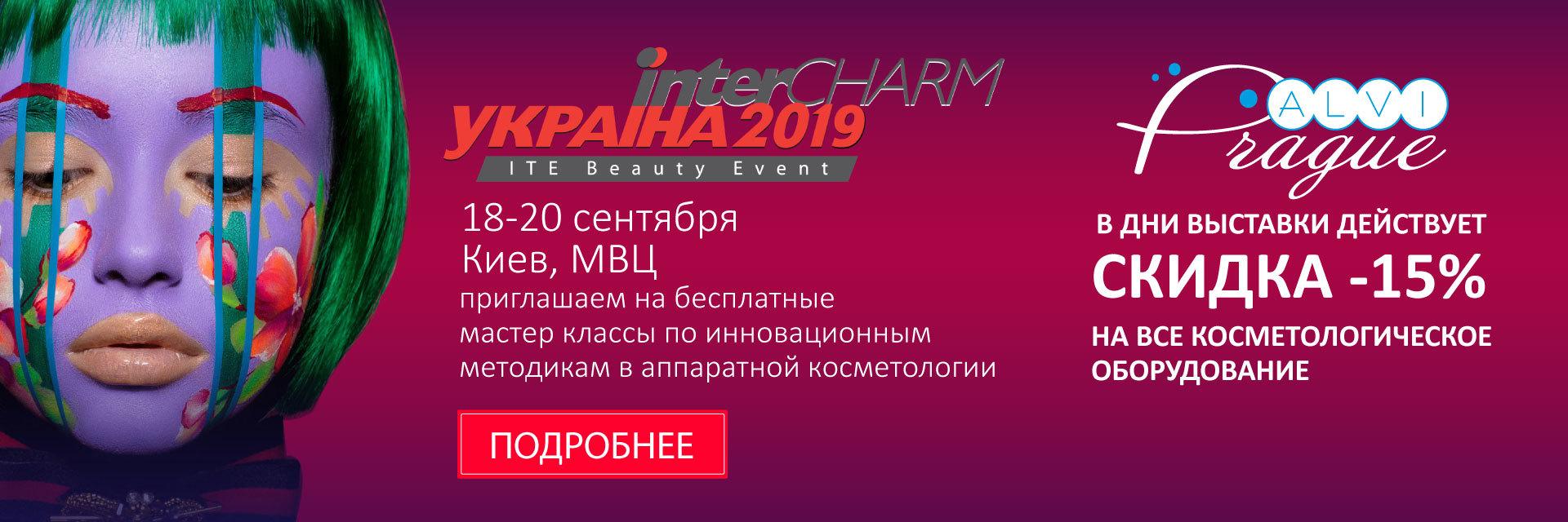 Приглашение на выставку InterCHARM 2019 от производителя аппаратной косметологии Alvi Prague