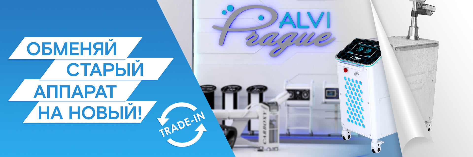 Программа обмена Trade In от Alvi Prague