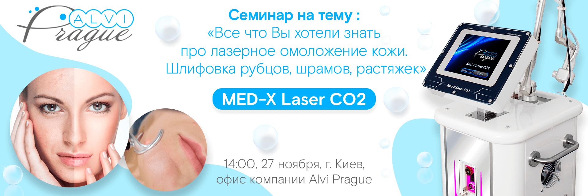 Семинар на тему - лазерное омоложение кожи на фракционном лазере MED-X Laser CO2