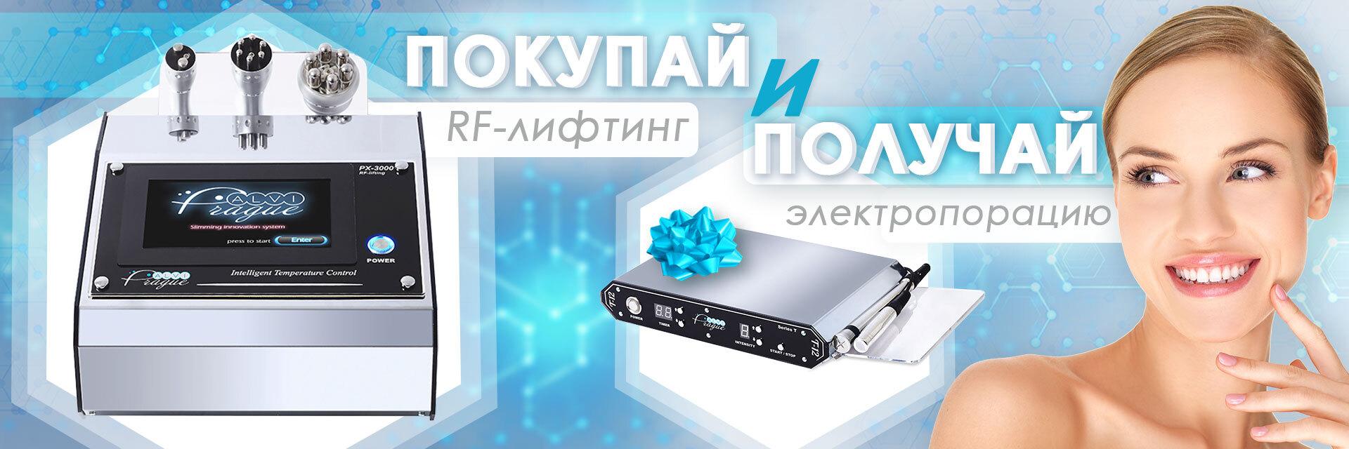 Покупай аппарат px-3000 получай в подарок электропорацию Т-12